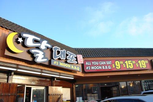 Moon KBBQ 2 Restaurant LA