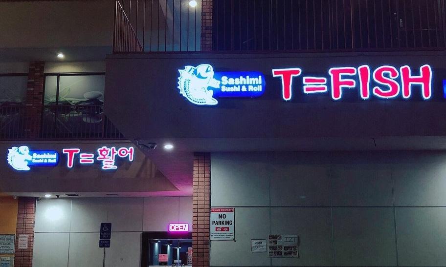 T Equals Fish restaurant