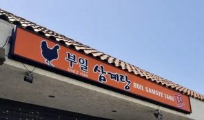 Korean Chicken Restaurant