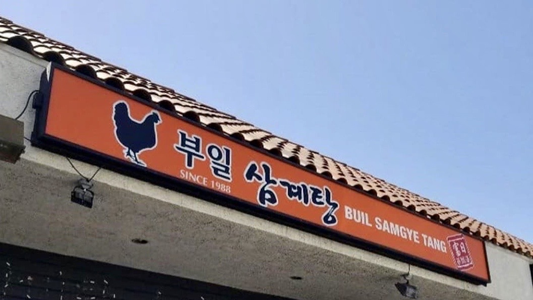 Korean Chicken Restaurant