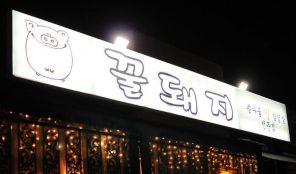 Honey Pig KBBQ restaurant
