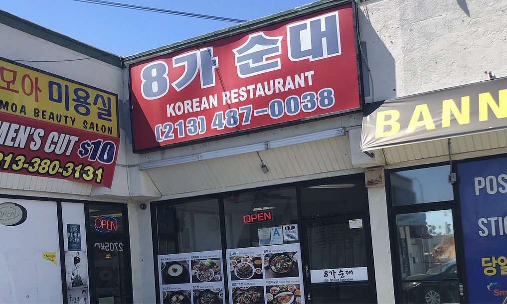 8th Street Soondae Korean Restaurant