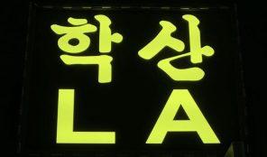 Korean intestines restaurant