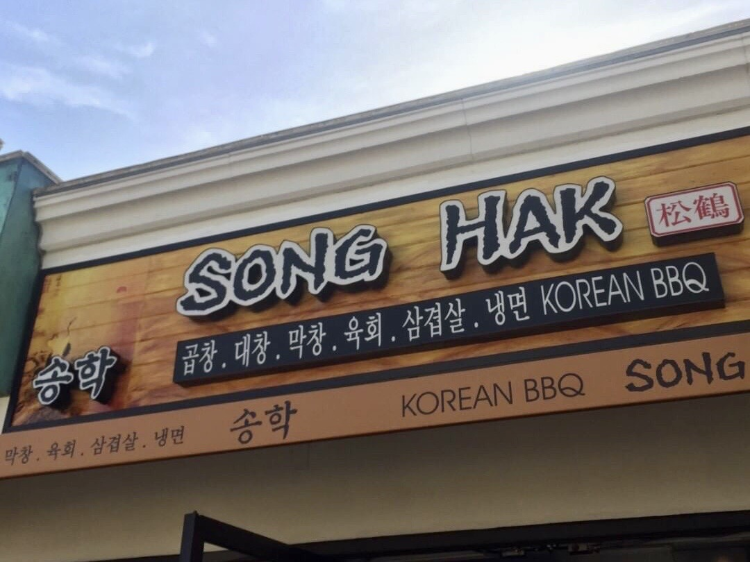 Song Hak Korean BBQ in LA