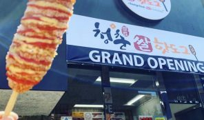 ChungChun Hotdog Restaurant