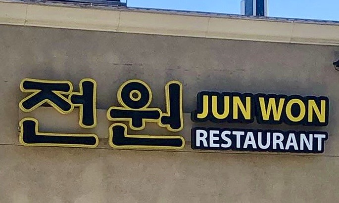 JunWon Korean Restaurant Los Angeles