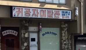 Kwi Kong Ja barber