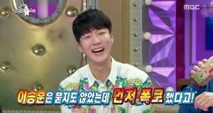 Lee Seung Hoon عضو WINNER يكشف أنه واعد مشهورة ويعطي 3 نصائح لمواعدة المشاهير