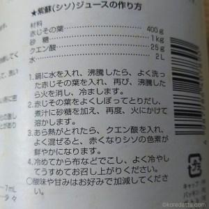 しそジュースの甘さ控えめレシピ。日持ちはどれくらい?保存容器は?