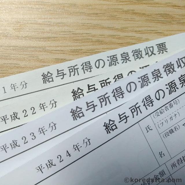 還付申告で源泉徴収票をなくしたら過去の分は再発行は可能?コピーは確定申告に使えるの?
