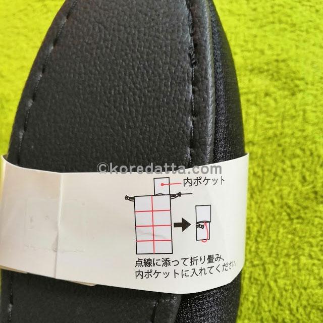 入学式用スリッパをしまむらで携帯用を購入。入園式などのスリッパは折り畳みはありか?