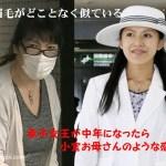 眞子さま婚約報道後初の公務と小室お母さんと承子女王が似ているような?