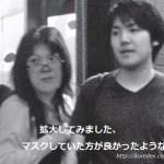 週刊誌から見える小室圭さんの母子密着度と小室圭さんは外国人?