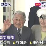 天皇皇后両陛下11月屋久島・奄美群島訪問へ  眞子さま婚約内定日は?