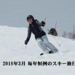 宮内庁愛子さまのスキー姿を動画と写真で公開するならゴーグル取ってくれ
