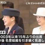 平成30年全国赤十字大会皇后さま最後の出席 雅子さま15年ぶりに出席、いつまで経ってもバックが腹の上