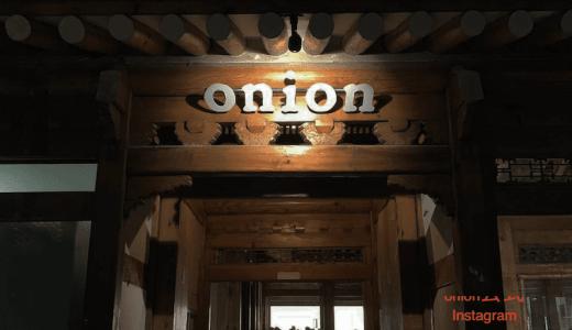 【アングク】1.2号店に続きニューオープン!韓屋の『onion3号店』