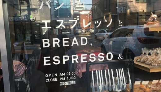 【ネバン】韓国で発見!!?『パンとエスプレッソ』へ行ってみた。