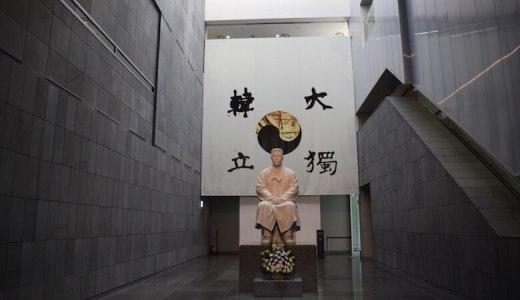 【ヨンサン】韓国ではヒーロー!?伊藤博文を襲撃した暗殺者 『安重根義士記念館』