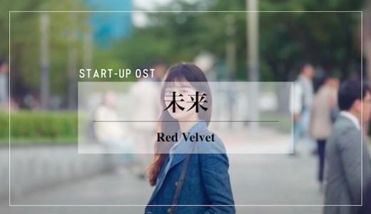 【日本語訳/歌詞/カナルビ】スジ主演ドラマSTART-UP『未来/Red Velvet』