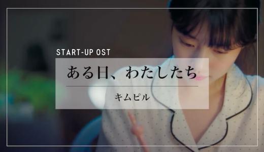 【日本語訳/歌詞/カナルビ】START-UP|OST『ある日、わたしたち/キムピル』