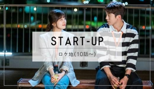【START-UP】スジ主演新ドラマ|ロケ地まとめ(10話〜)