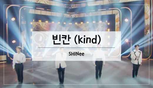 【日本語訳/歌詞/カナルビ】SHINee is back!『빈칸( Kind)  / SHINee』