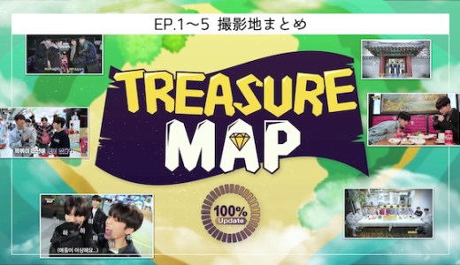 【TREASURE】TREASURE MAP〜撮影地まとめ〜【EP.1〜5】