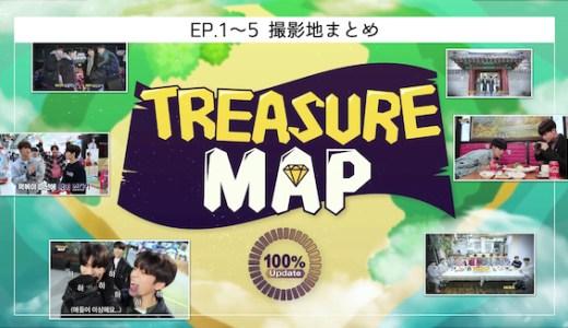 【TREASURE】TREASURE MAP〜撮影地まとめ〜【EP.1〜5】