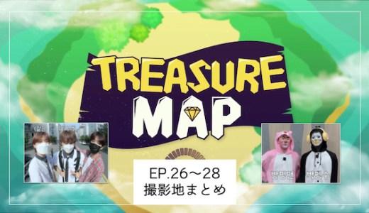 【TREASURE】TREASURE MAP〜撮影地まとめ〜【EP.26〜28】