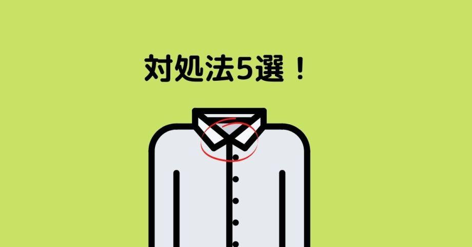 ワイシャツ 第一ボタン 苦しい 対処法