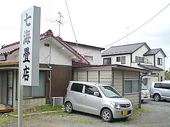 七海畳店2