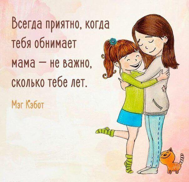 Картинка про маму до слез