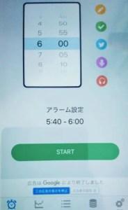 睡眠アプリの画面