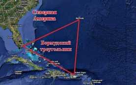 Бермудский треугольник. Нет ли связи с зоной 51?