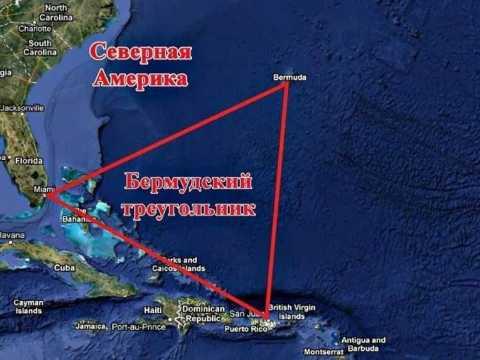 Бермудский треугольник.