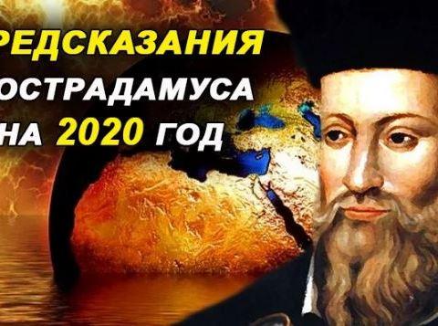 Предсказания Нострадамуса на 2020 год: что ждёт планету и человечество?