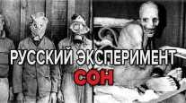 """Эксперимент над заключенными: газ """"русский сон"""""""