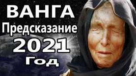 Прогнозы слепой, мистической Бабы Ванги на 2021 год