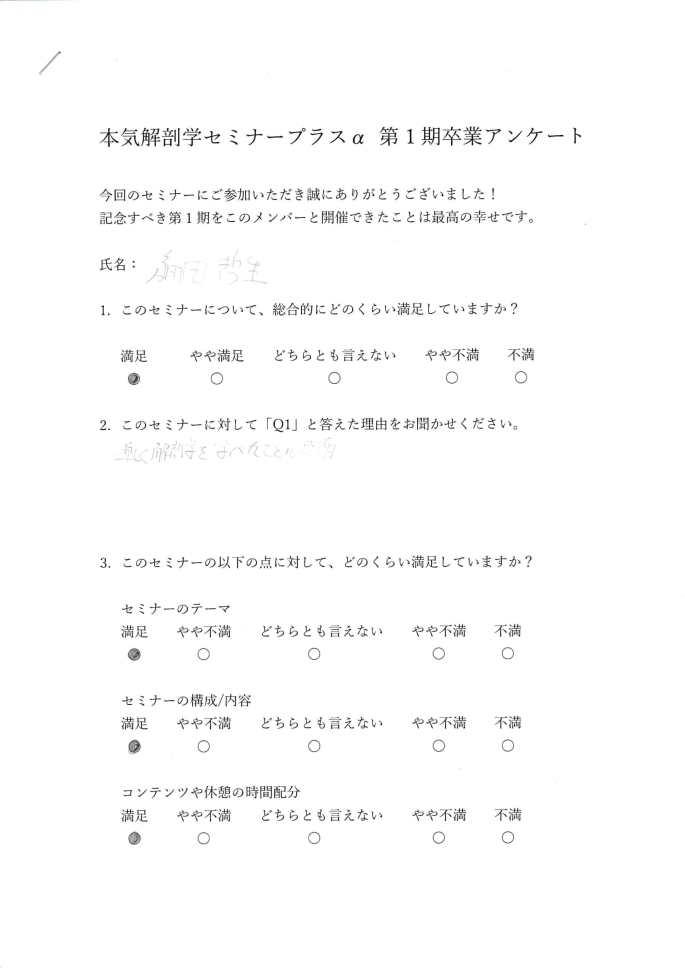 細田さん 感想1-1
