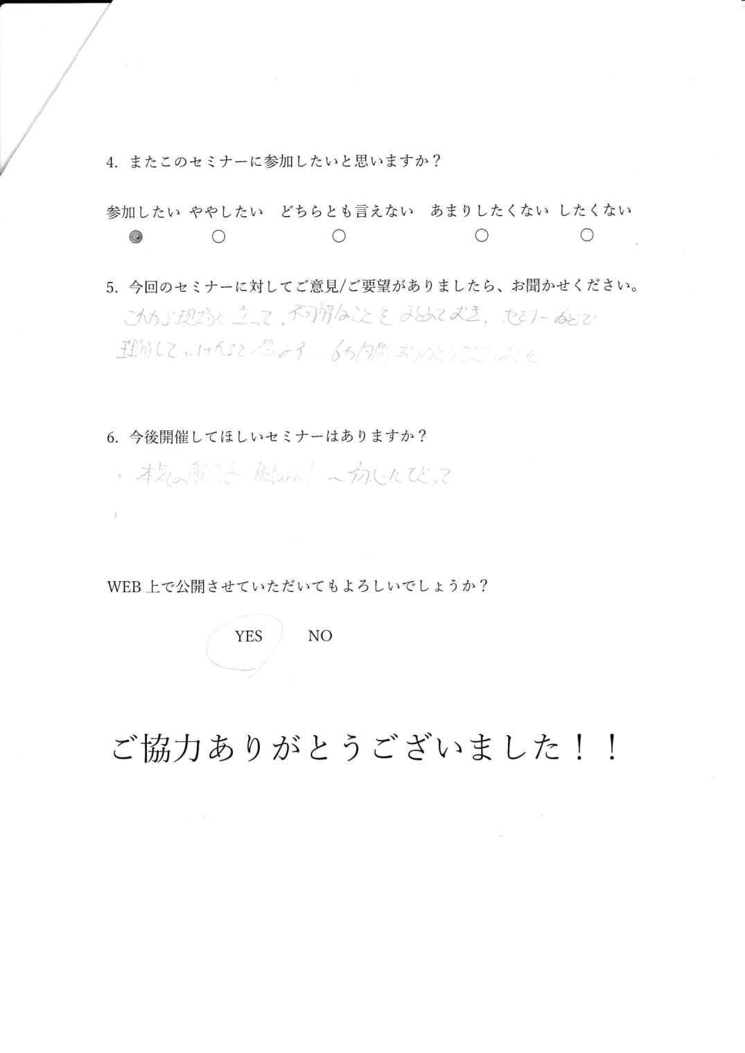 細田さん 感想2-1