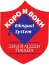 Koromvoki School