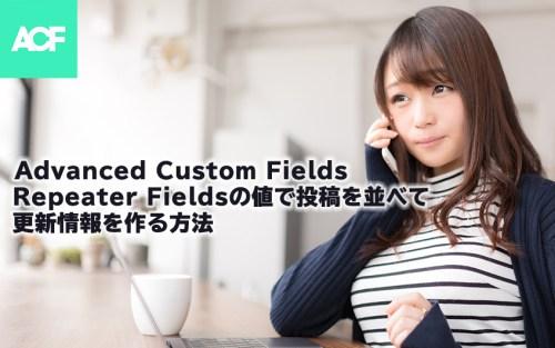 Repeater Fieldsの値で投稿を並べて更新情報を作る方法/Advanced Custom Fields/WordPress