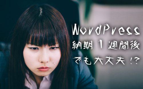 WordPress|1週間後に新規サイト/LPをリリースしたいと言われても対応できる準備と制作の流れ
