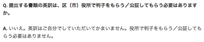 自分で翻訳してもよい記述