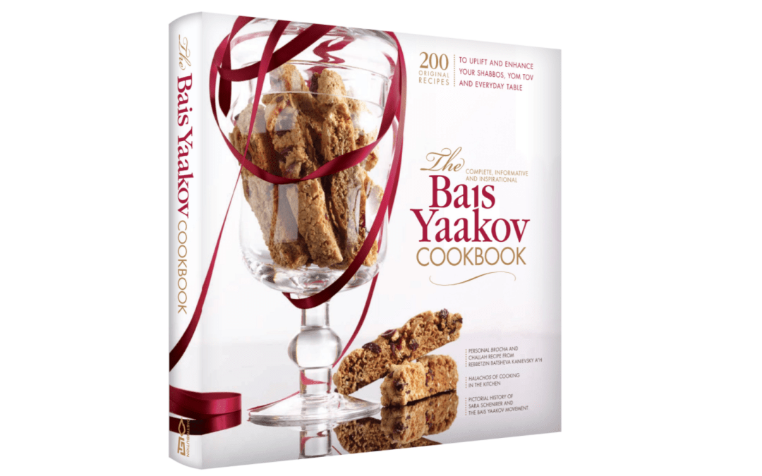 Amazon | BEST PRICE: Bais Yaakov Cookbook