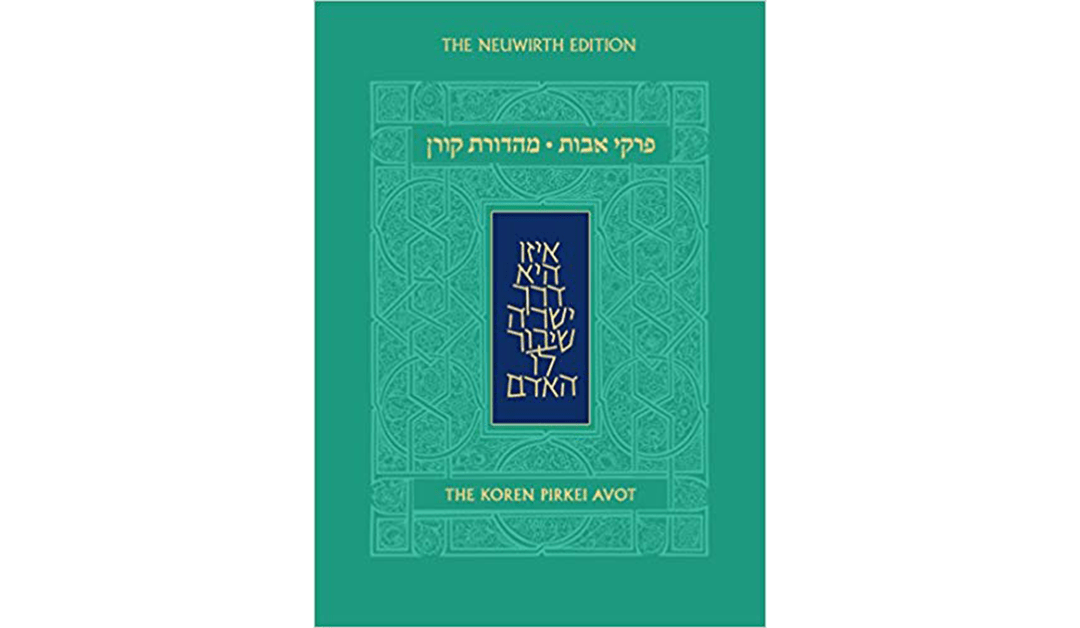 Amazon | BEST PRICE: Koren Pirkei Avot