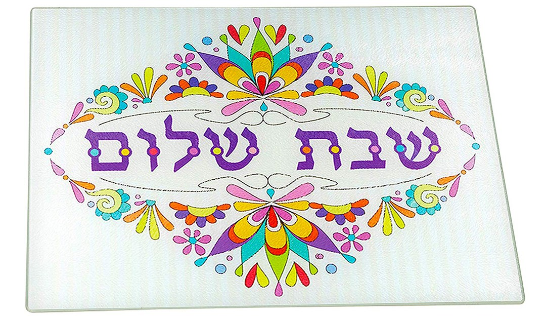 Amazon | BEST PRICE: Shabbart Shalom Glass Cutting Board