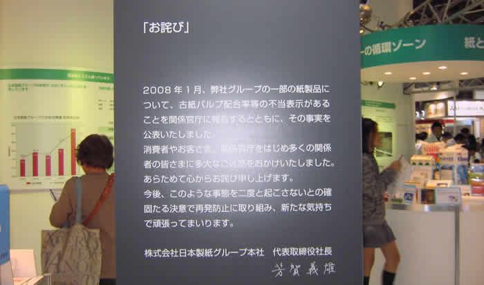古紙ネット - エコプロダクツ2008