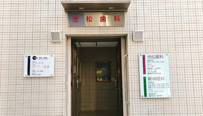 池松歯科(入口)